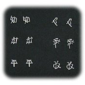 Sterling Chinese Character Earrings