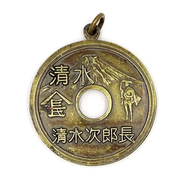 Vintage large 5 yen coin replica pendant japanese bronze mozeypictures Images